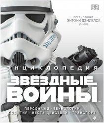 "Книга Star Wars - Энциклопедия ""Звёздные войны"" (Твёрдый переплёт) на русском"