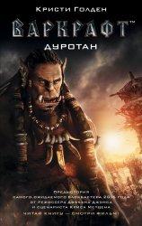 Книга Варкрафт. Дуротан. Warcraft: Durotan (Твёрдый переплёт) (RU)