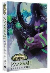 Книга Иллидан: World of Warcraft (Твёрдый переплёт) William King (RU)