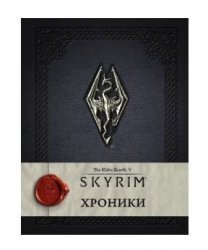 Артбук The Elder Scrolls V: Skyrim – Скайрим: Хроники (Твёрдый переплёт) RU