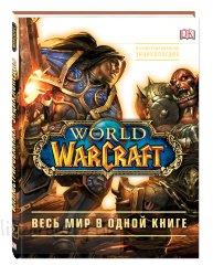 Книга World of Warcraft. Полная иллюстрированная энциклопедия (Твёрдый переплёт)